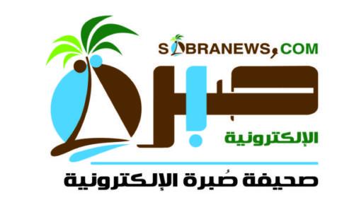 شعار صُبرة المعتمد