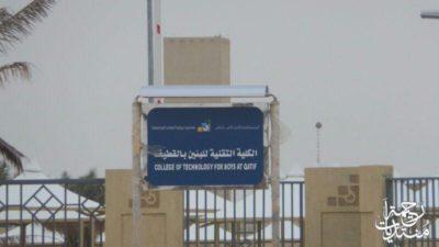 بوادر تأسيس فرع جامعة أهلية في القطيف تتخصص في الأعمال والتكنلوجيا صحيفة ص برة الإلكترونية