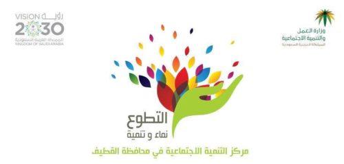 بدءا من اليوم 3 ليال في القطيف لمناقشة استراتيجيات العمل التطوعي صحيفة ص برة الإلكترونية